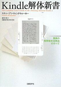 【送料無料】Kindle解体新書