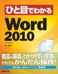 ひと目でわかるMicrosoft Word 2010