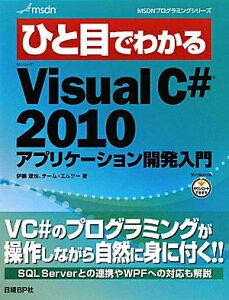 【送料無料】ひと目でわかるMicrosoft Visual C# 2010アプリケーション開