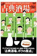 【送料無料】古典酒場(vol.12)
