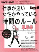 仕事が速い女性がやっている時間のルール新装版 (日経ホームマガジン)