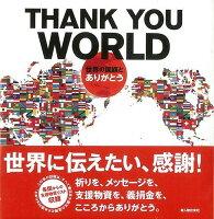 【バーゲン本】THANK YOU WORLD-世界の国旗とありがとう