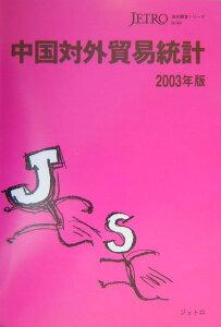 【送料無料】中国対外貿易統計(2003年版)