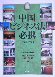 【送料無料】中国ビジネス法必携(2005/2006)