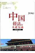 【送料無料】中国経済の基礎知識第4版