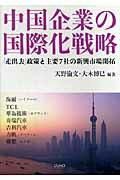 【送料無料】中国企業の国際化戦略