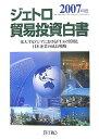 ジェトロ貿易投資白書(2007年版)