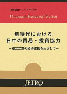 【送料無料】新時代における日中の貿易・投資協力