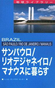 【送料無料】サンパウロ/リオデジャネイロ/マナウスに暮らす [ 日本貿易振興機構 ]