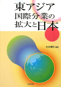 【送料無料】東アジア国際分業の拡大と日本