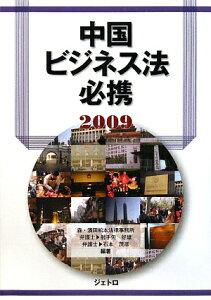 【送料無料】中国ビジネス法必携(2009)