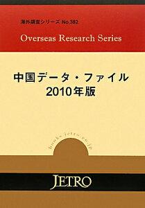 【送料無料】中国データ・ファイル(2010年版)