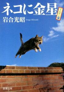 【送料無料】ネコに金星 [ 岩合光昭 ]