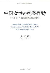 【送料無料】中国女性の就業行動