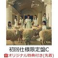 【楽天ブックス限定先着特典】BAN (初回仕様限定盤 Type-C CD+Blu-ray)(ステッカー(楽天ブックス絵柄))