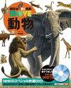 DVD付 動物 新訂版 (講談社の動く図鑑MOVE) [ 講談社 ]