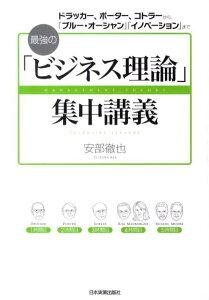 【送料無料】最強の「ビジネス理論」集中講義