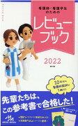 看護師・看護学生のための レビューブック2022