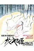 【送料無料】かぐや姫の物語