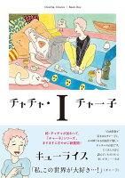 チャチャ・チャー子(仮) 1巻