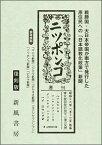 ニツポンゴ復刻版 戦勝国・大日本帝国が南方で発行した原住民への「日本