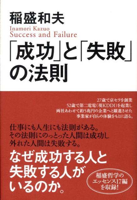 「『成功』と『失敗』の法則」の表紙