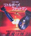 【送料無料】リトルボ-イとファットマン