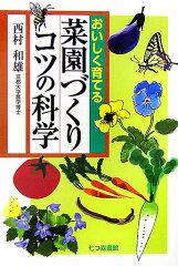 【送料無料】おいしく育てる菜園づくりコツの科学