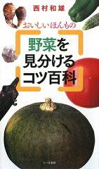 【送料無料】野菜を見分けるコツ百科