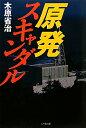 【送料無料】原発スキャンダル