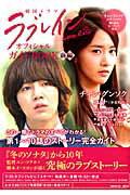 「ラブレイン」オフィシャルガイドBOOK(前編)