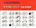サイクルペディア自転車事典