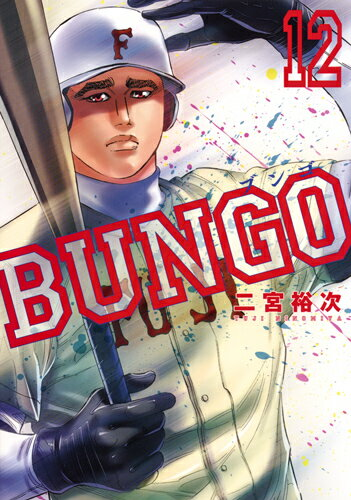 BUNGO─ブンゴ─ 12画像