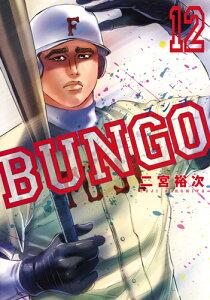 BUNGO─ブンゴ─ 12 (ヤングジャンプコミックス) [ 二宮 裕次 ]