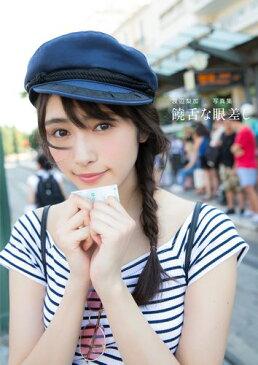 欅坂46 渡辺梨加1st写真集『饒舌な眼差し』 [ 渡辺 梨加 ]