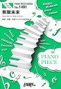 無限未来 PIANO SOLO・PIANO&VOCAL (PIANO PIECE SERIES) [ 中田ヤスタカ ]