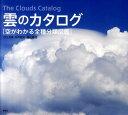 雲のカタログ 空がわかる全種分類図鑑 [ 村井昭夫 ]