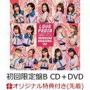 【楽天ブックス限定先着特典】KOKORO&KARADA/LOVEペディア/人間関係No way way (初回限定盤B CD+DVD) (オリジナルポストカード付き) [ モーニング娘。'20 ]