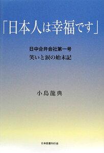 【送料無料】日本人は幸福です