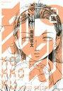 刻刻(2) (モーニング KC) [ 堀尾 省太 ]