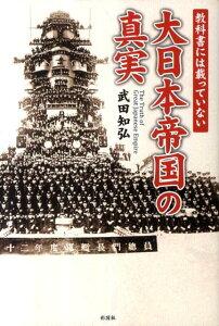 大日本帝国の真実
