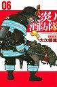 炎炎ノ消防隊(6) (講談社コミックス) [ 大久保 篤 ]