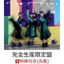 【先着特典】Time Warp (完全生産限定盤 CD+DVD+カセット) (A4クリアファイル) [ Perfume ]