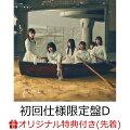 【楽天ブックス限定先着特典】BAN (初回仕様限定盤 Type-D CD+Blu-ray)(ステッカー(楽天ブックス絵柄))