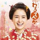 連続テレビ小説 わろてんか オリジナル・サウンドトラック [CD]