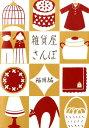 雑貨屋さんぽ(福岡編) [ Points de tricot ]