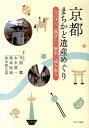 京都まちかど遺産めぐり なにげない風景から歴史を読み取る [
