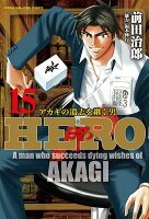 HERO 15巻