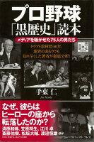 【バーゲン本】プロ野球黒歴史読本