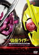 5/13発売!令和仮面ライダー劇場版第1弾!